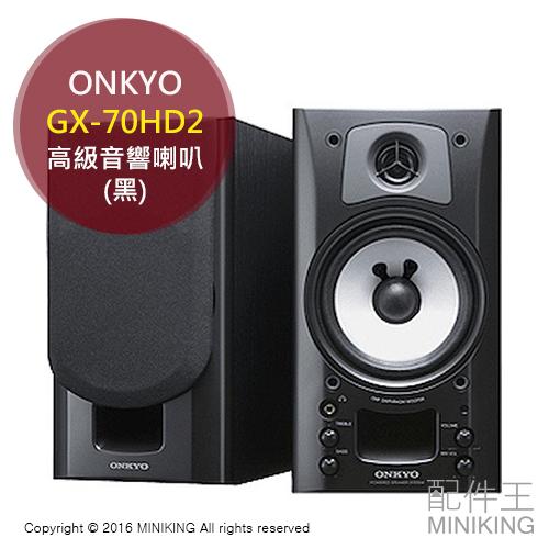 【配件王】日本代購 ONKYO GX-70HD2 黑 高級音響喇叭 2.0聲道 Hi-Fi 多媒體喇叭 揚聲器