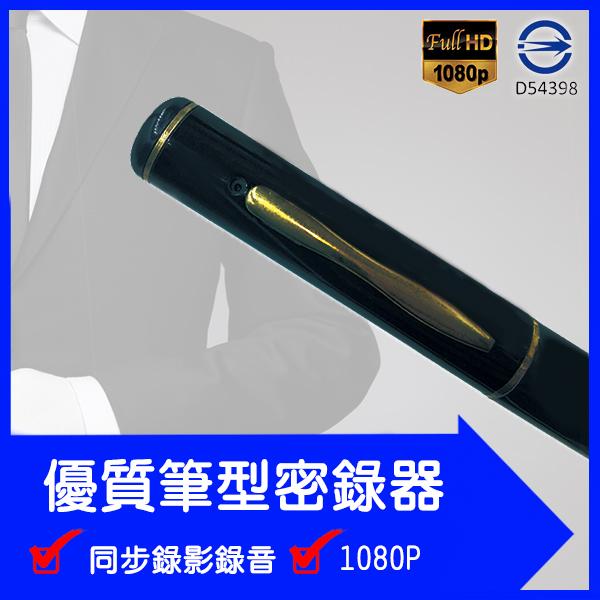《超犀利影像》內附8G內存 最新優質入門迷你針孔攝影機 繁體中文說明書 錄音筆 密錄器 監視器 行車紀錄器 監聽器錶