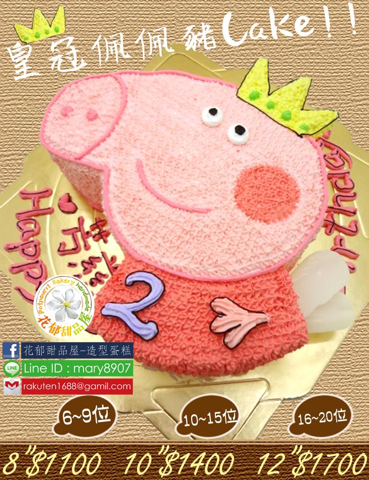 粉紅豬小妹佩佩豬立體造型蛋糕-8吋-花郁甜品屋2019