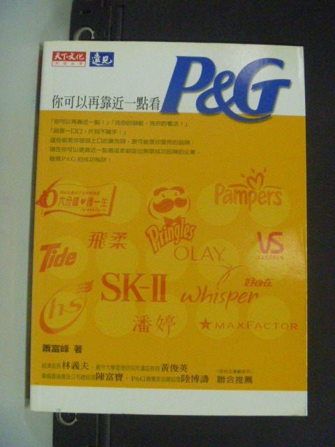 【書寶二手書T5/行銷_KJY】你可以再靠近一點看P&G_蕭富峰/著
