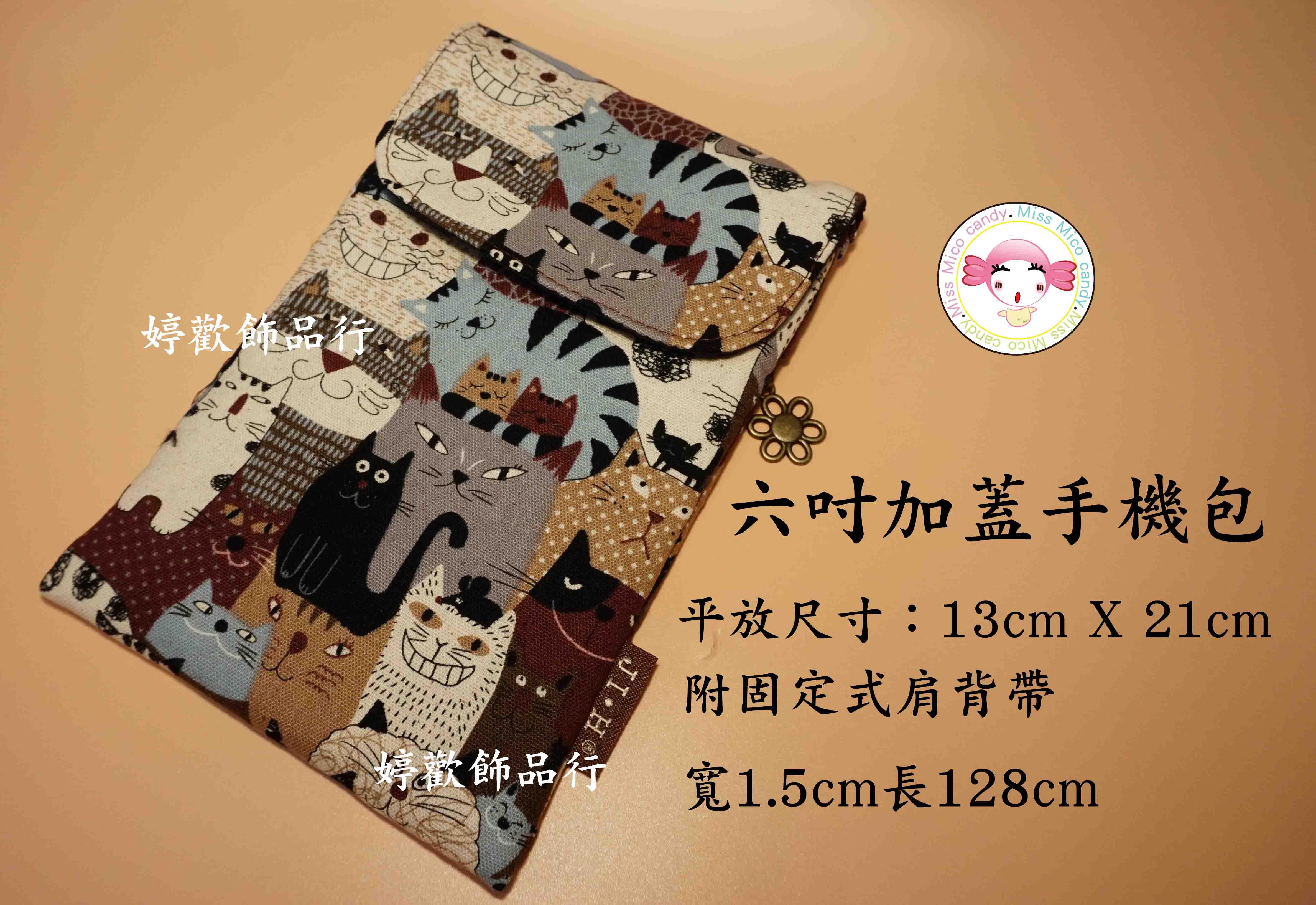 6吋加蓋側背手機袋相機包 『casio zr.phone . HTC . Samsung . 小米機.sony』/什錦貓