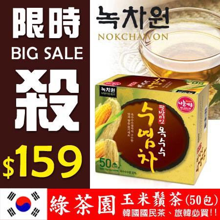 韓國 綠茶園 韓式玉米鬚茶 1.5g*50包 韓國人氣飲品 玉米鬚茶包 沖泡飲品 進口食品【N100633】
