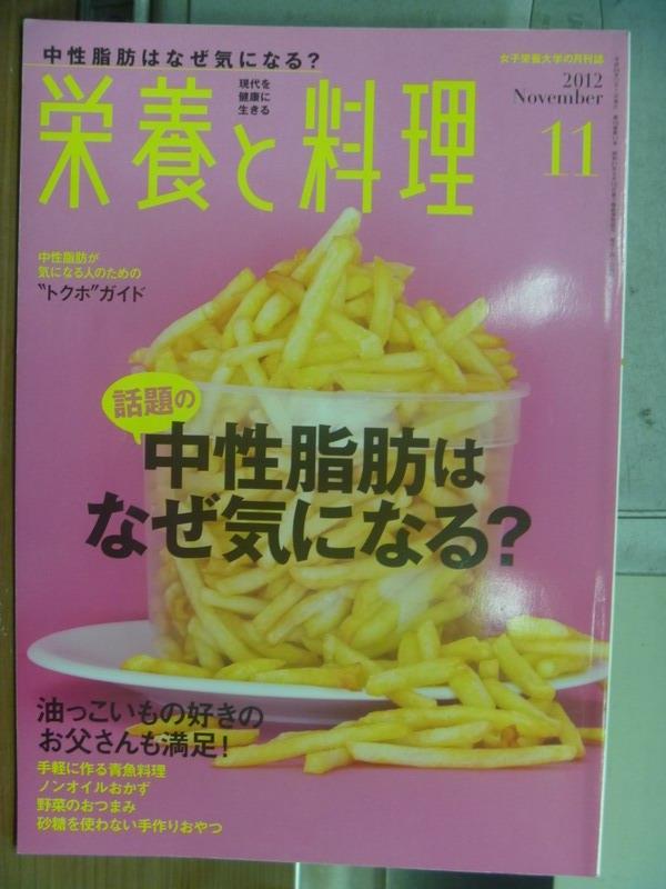 【書寶二手書T1/餐飲_PLV】營養與料理_2012/11_話題的中性脂肪等_日文