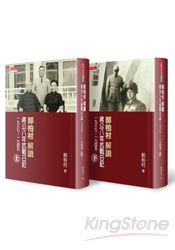 郝柏村解讀蔣公八年抗戰日記(上下冊不分售)