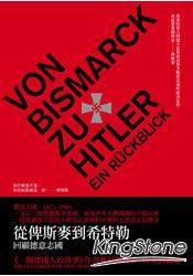 從俾斯麥到希特勒:回顧德意志國