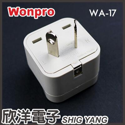 ※ 欣洋電子 ※ WONPRO 萬寶 旅行萬用轉接頭 區域型 (WA-17) 適用中國、澳洲、紐西蘭 出國必備