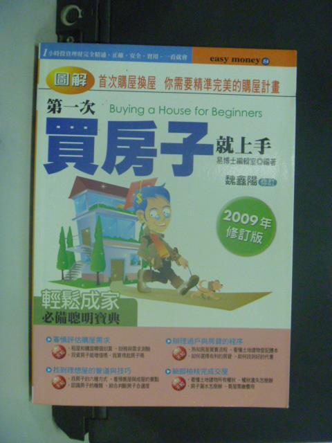 【書寶二手書T7/投資_GHK】第一次買房子就上手(2009年修訂版)_易博士
