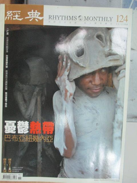 【書寶二手書T1/雜誌期刊_YIL】經典_124期_憂鬱熱帶-巴布亞紐幾內亞等