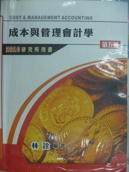 【書寶二手書T9/進修考試_YBJ】成本與管理會計學_第五冊_2010研究所用書_林詮_原價500