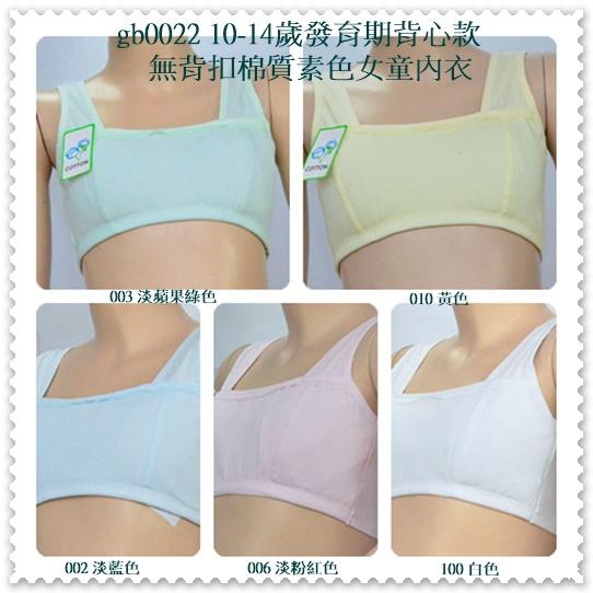 [3件組  $134/件]  10-14歲發育期    背心款無背扣棉質素色 女童內衣 下胸圍 60~72cms 可穿