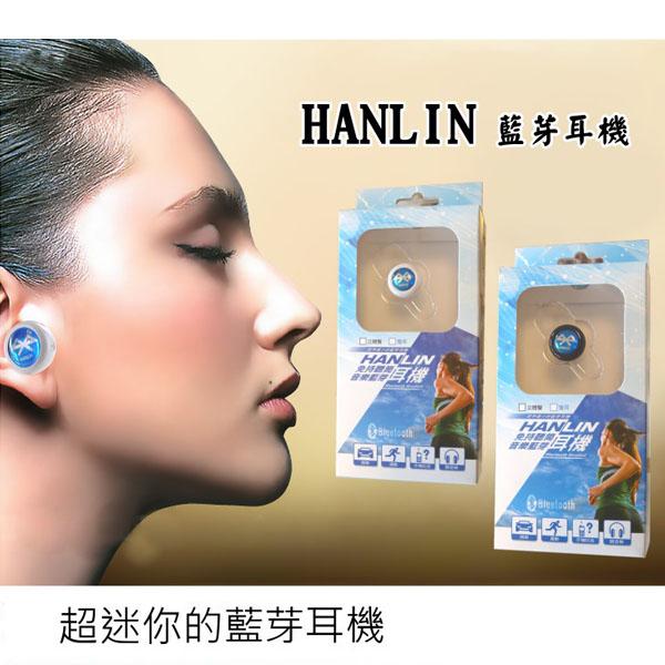 影音介紹 藍芽耳機 HANLIN BT01 正版 (立體聲) 迷你 贈水鑽款 專利耳掛 支援LINE通話 滷蛋媽媽