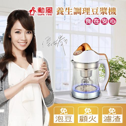 【美致生活館】勳風--養生調理豆漿機 HF-6618 ~給你暖呼呼的冬天~