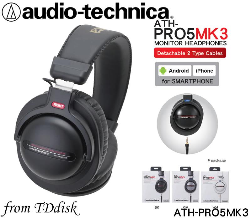 志達電子 ATH-PRO5MK3 audio-technica 日本鐵三角 DJ專業型監聽耳機 (台灣鐵三角公司貨)