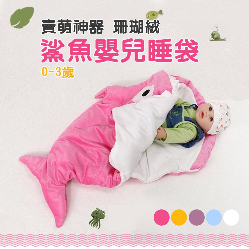 代購現貨 賣萌神器全新升級版加厚珊瑚絨鯊魚嬰兒睡袋0-3歲 IF0298