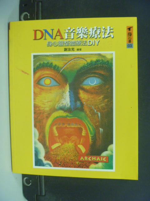 【書寶二手書T3/養生_HMS】DNA音樂療法_謝汝光
