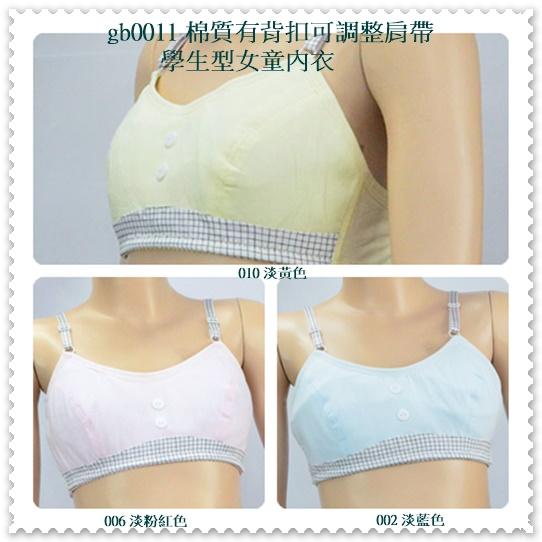 (特價區  $89/件) 棉質有背扣可調整肩帶學生型女童內衣  (下胸圍64~80cms 可穿)