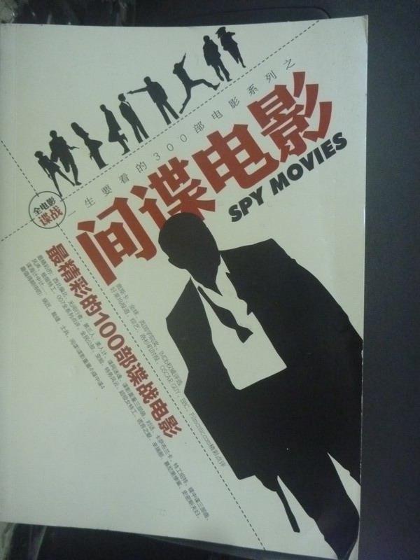 【書寶二手書T7/影視_WDG】間諜電影_簡體書.無光碟