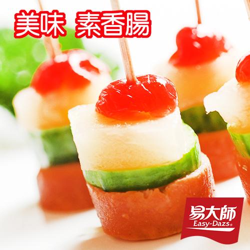 美味素香腸 600g/包 (全素) 2入/組【易大師】