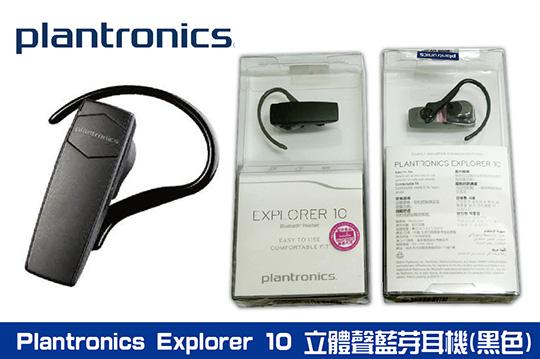 【騰宇通訊】福利品※一對二藍芽耳機 Plantronics EXPLORER 10 E10 藍牙耳機/支援 A2DP