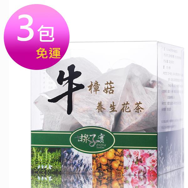 限時限量3包免運牛樟菇養生花茶∣是您冬天保養的首選∣舒壓∣養顏美容|養生茶|下午茶|美顏茶|牛樟茶