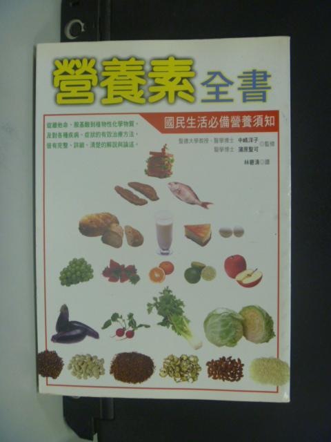 【書寶二手書T6/養生_NLW】營養素全書_中島洋子,蒲原聖可