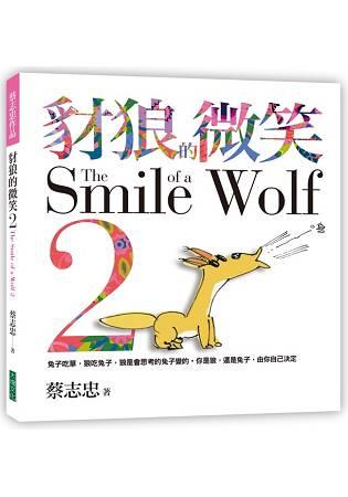 豺狼的微笑2:兔子吃草,狼吃兔子,狼是會思考的兔子變的。你是狼,還是兔子,由你自己決定。
