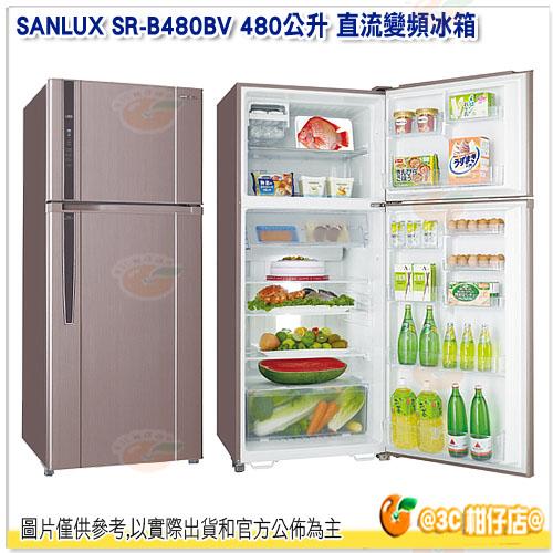 台灣三洋 SANLUX SR-B480BV 480公升 直流變頻冰箱 電冰箱 省電一級 SRB480BV