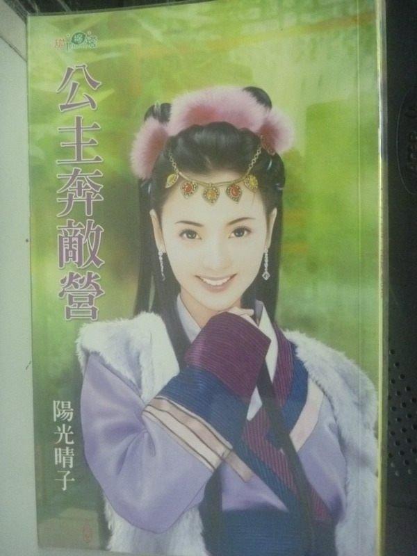 【書寶二手書T4/言情小說_IEI】公主奔敵營_陽光晴子