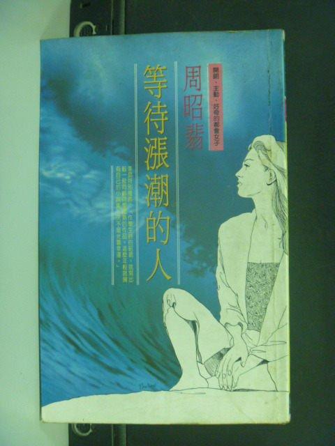【書寶二手書T4/一般小說_JGC】等待漲潮的人_周昭翡