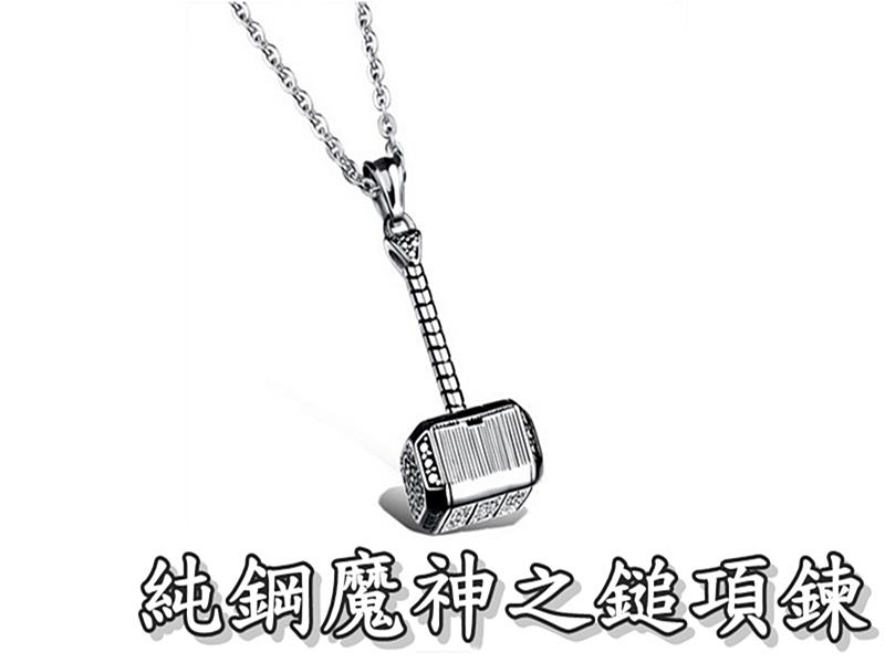 《316小舖》【F294】(優質精鋼項鍊-純鋼魔神王之鎚項鍊-單件價 /鋼鎚子項鍊/純鋼項鍊/聖誕節禮物/耶誕節禮品)