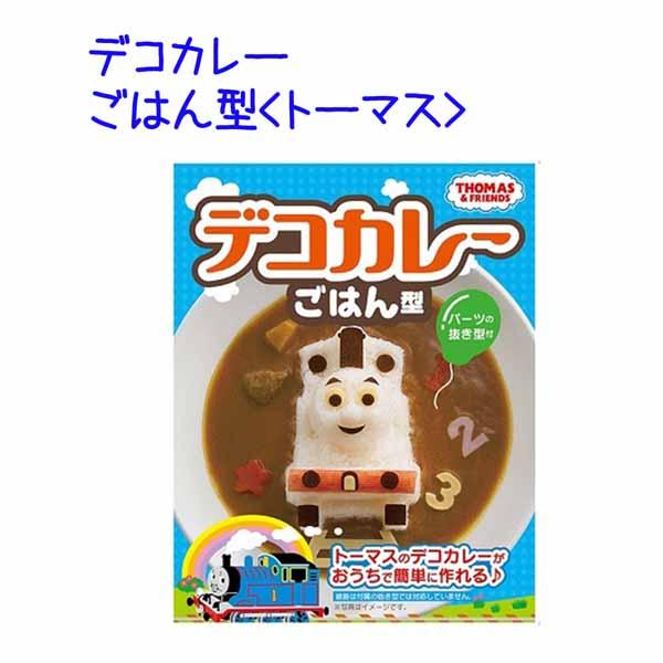 『日本代購品』帥氣小火車湯瑪士 簡易飯模具 多功能飯模 咖哩模 日本製