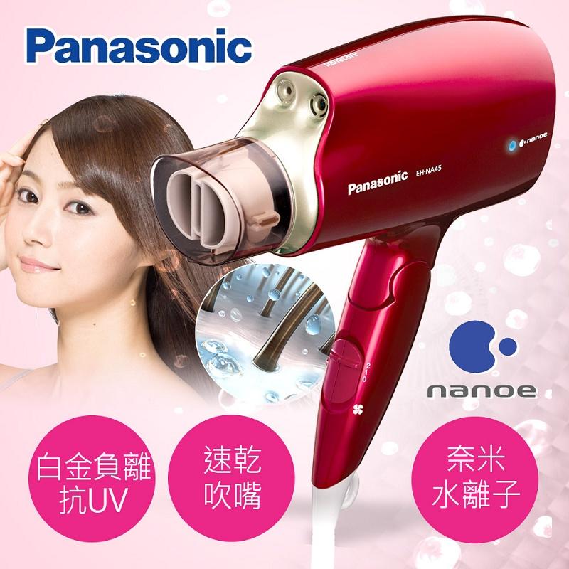 【Panasonic國際牌】奈米水離子吹風機/紅(EH-NA45)★送烘罩+德國雙人旋轉指甲鉗