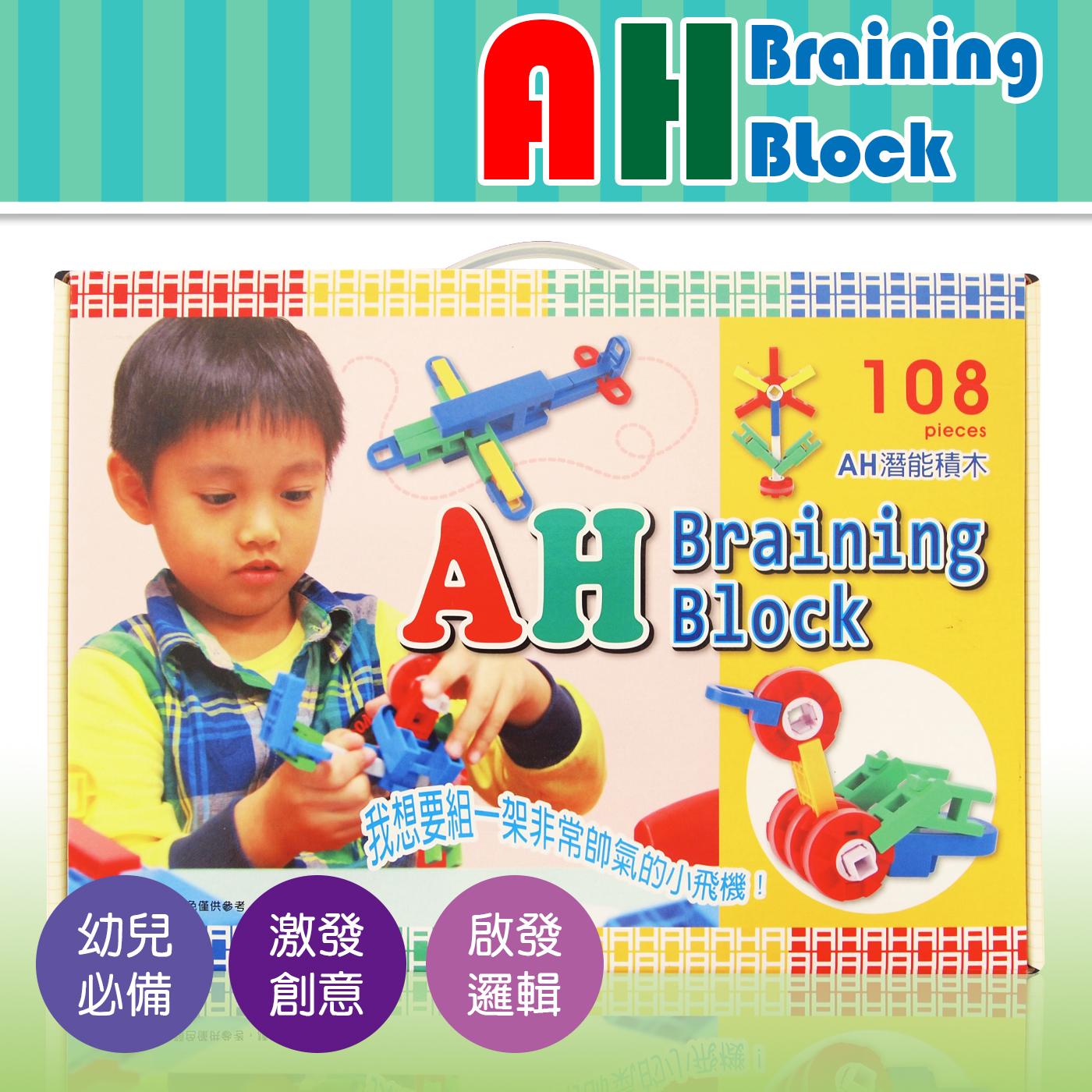 學齡-Braining Block AH淺能積木(LASY教學)-『大船回港』