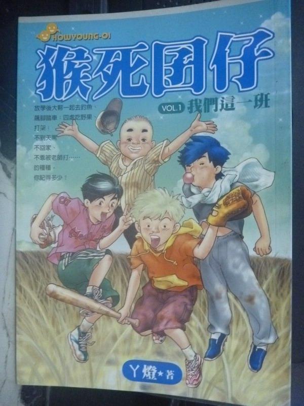 【書寶二手書T8/兒童文學_JRW】猴死囝仔:我們這一班_ㄚ燈