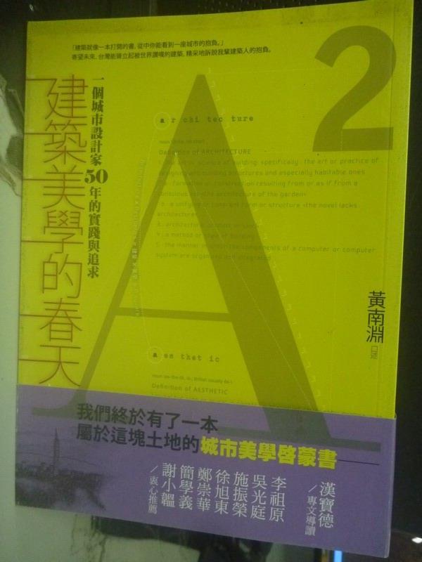 【書寶二手書T1/建築_WDR】建築美學的春天:一個城市設計家50年的實踐與追求_黃南淵