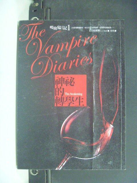 【書寶二手書T3/一般小說_GKK】吸血鬼日記1:神祕的轉學生_L. J.史密斯