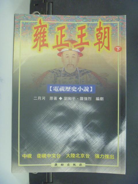 【書寶二手書T9/一般小說_KKF】雍正王朝(下)(電視歷史小說)_二月河