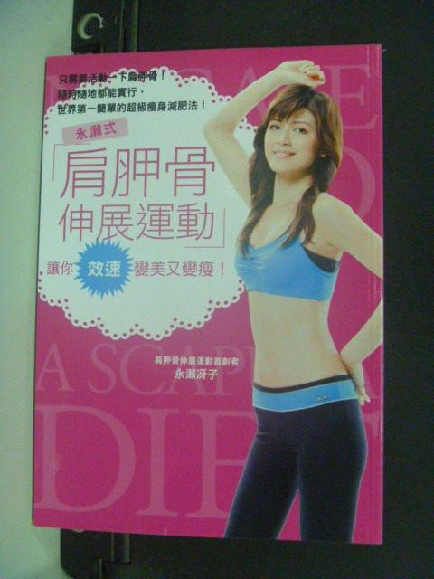 【書寶二手書T9/美容_GDV】永瀨肩胛骨伸展運動讓你速效變美又變瘦_永瀨牙子