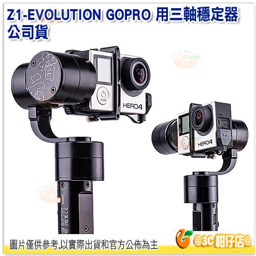 送HERO5 轉接座 可分期 免運 智雲 Z1-EVOLUTION 公司貨 for GOPRO 三軸穩定器 自拍神器 手持穩定器