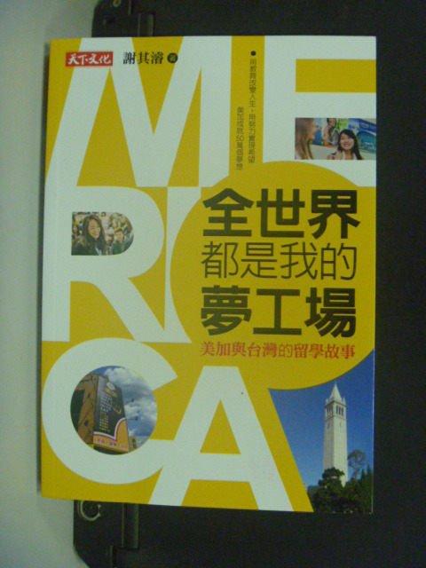 【書寶二手書T4/大學教育_GRA】全世界都是我的夢工場_美加與台灣留學故事_謝其濬