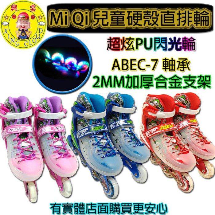 興雲網購【03057-046 MiQi兒童硬殼直排輪】高品質PU閃光直排輪鞋 兒童直排輪鞋