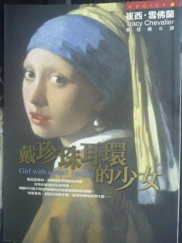 【書寶二手書T9/翻譯小說_IJX】戴珍珠耳環的少女_崔西.雪佛蘭,