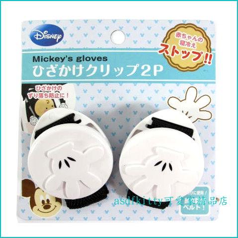 asdfkitty可愛家☆迪士尼米奇嬰兒手推車用被夾-防止被子掉落-可夾帽子跟手帕-日本正版商品