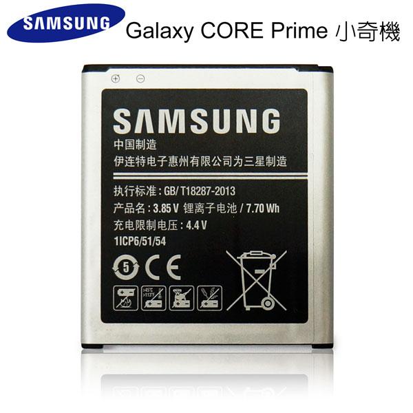 SAMSUNG CORE Prime G360 小奇機 EB-BG360CBC 2000mAh