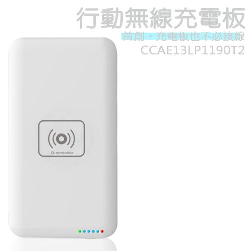 行動無線充電板 充電板不須接線 內建4800mAh行動電源 QI無線充電器 充電座 無線發射板 Q100
