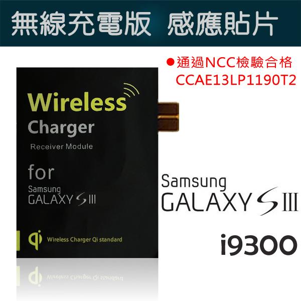 無線接收片 Samsung Galaxy S3 i9300 感應接收貼片 無線充電接收片
