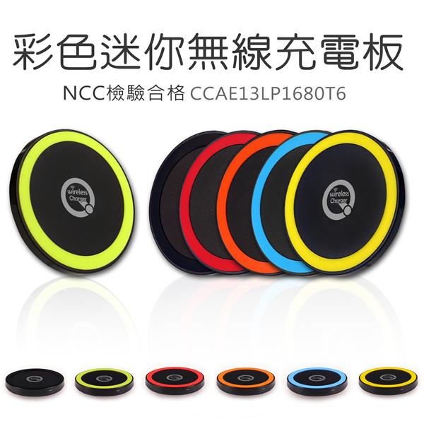 通過NCC認證【彩色迷你無線充電板】QI無線充電器 無線發射板 無線充電版 無線充電座 - T200黑