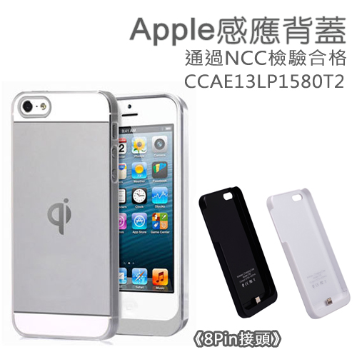 出清優惠 無線感應背蓋 Apple iPhone5 5S 8pin 感應背蓋 QI背蓋 接收背蓋 無線充電