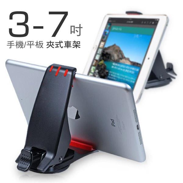 出清優惠 3~7吋 儀表板大夾式車架 手機 平板支架 固定架 放置架 適用手機/GPS/導航/ 7吋以下平板