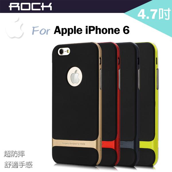 Apple iPhone6 4.7吋 ROCK保護殼 Royce系列 保護套 防摔保護殼 手機殼 手機套 保護殼 手機背蓋 背殼